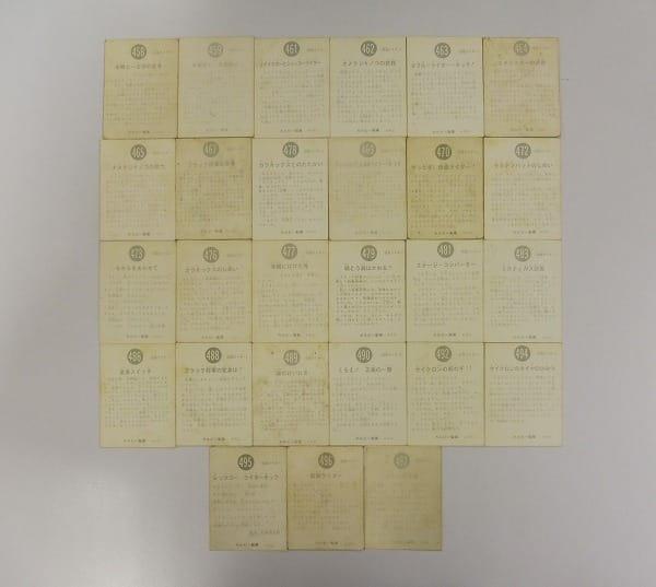 カルビー 当時物 旧 仮面ライダー カード 458-497 27枚 1号 2号_2