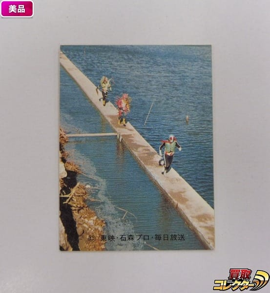 カルビー 旧 仮面ライダー カード 526 KR21 ヒルカメレオン