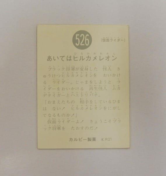 カルビー 旧 仮面ライダー カード 526 KR21 ヒルカメレオン_2
