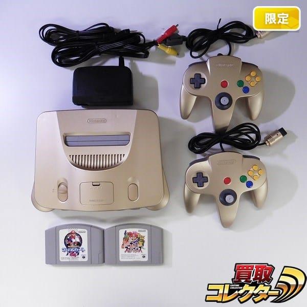 N64 トイザらス限定 ゴールドバージョン + ソフト2本 / 任天堂