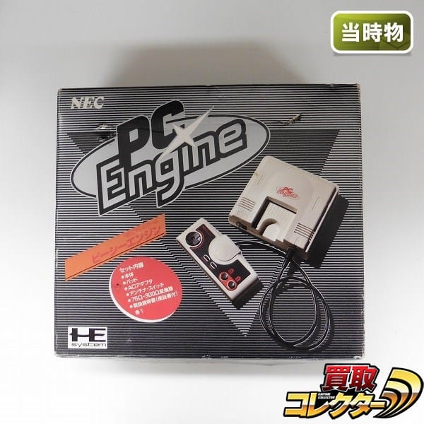 PCエンジン 本体 + ソフト4本 沙羅曼蛇 桃太郎電鉄2 他