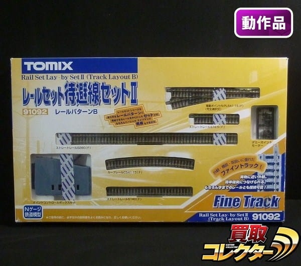 TOMIX レールセット 待避線セットII 91092 レールパターンB