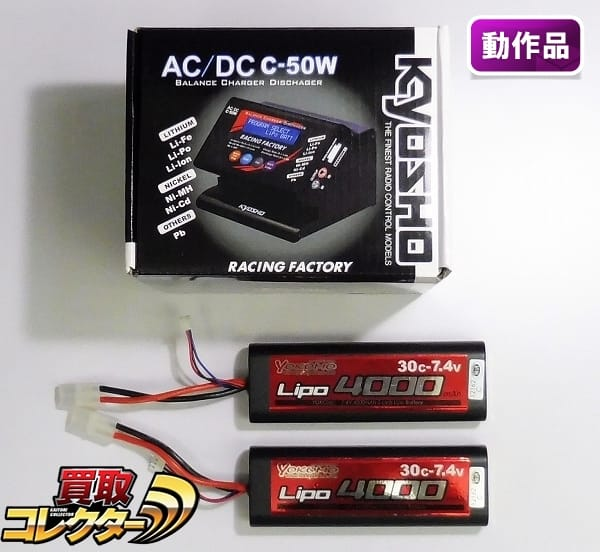 京商 放充電器 AC/DC C-50W + ヨコモ Lipo 4000 30c-7.4V (x2)