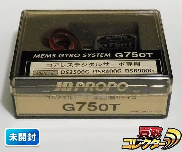 JRプロポ 薄型振動ジャイロ G750T デジタルサーボ専用