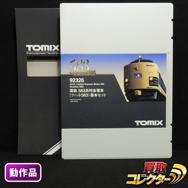 TOMIX 92326 国鉄583系特急電車 クハネ583 基本セット+増結2両