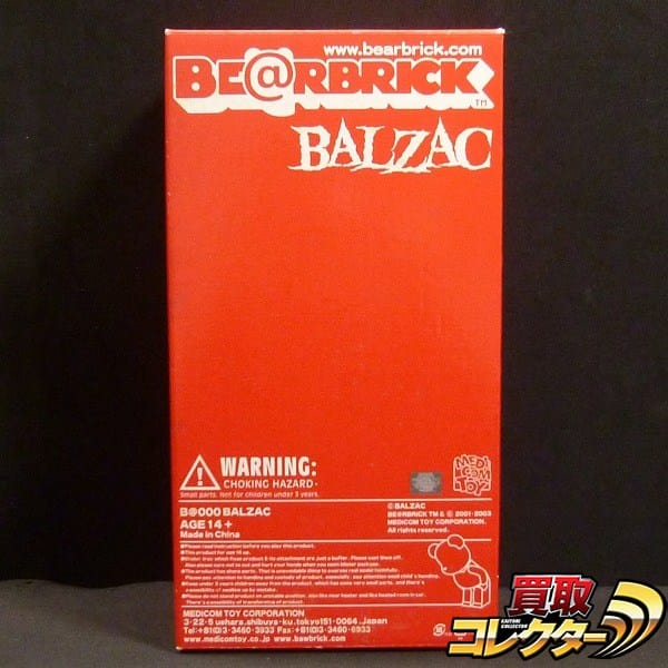 メディコム BE@RBRICK バルザック 400% BALZAC ベアブリック