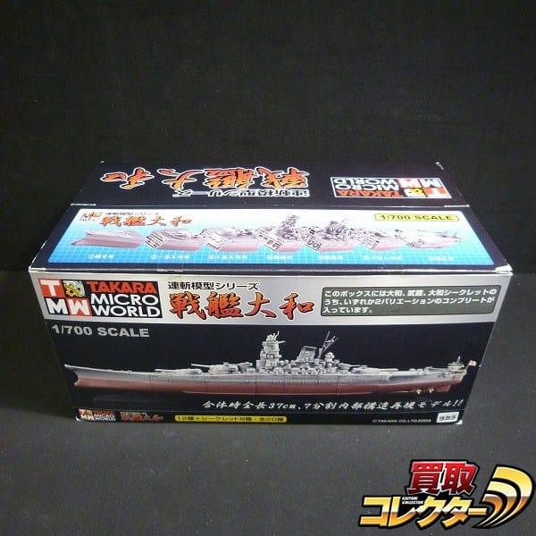 タカラ 1/700 連斬模型シリーズ 戦艦大和 BOX 14個入り