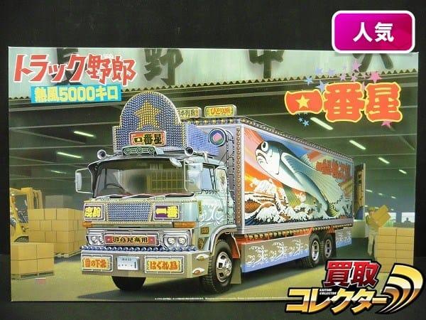 アオシマ 1/32 トラック野郎シリーズ 一番星 熱風5000キロ