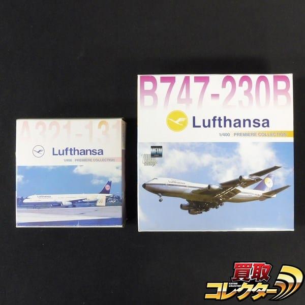 ドラゴン 1/400 ルフトハンザ B747-230B A321-131