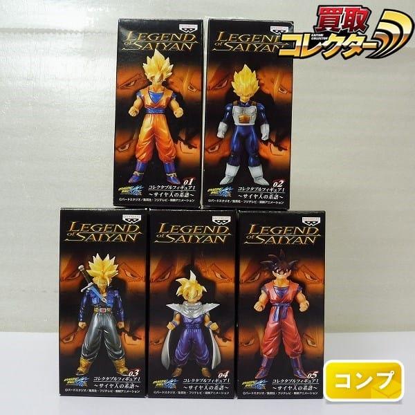 LEGEND of SAIYAN コレクタブルフィギュア サイヤ人の系譜 全5種