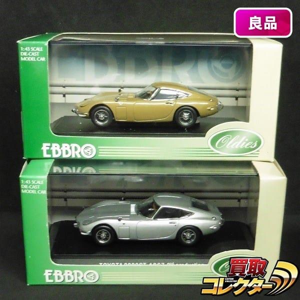 エブロ 1/43 トヨタ 2000 GT 2種 ゴールド シルバー 1967