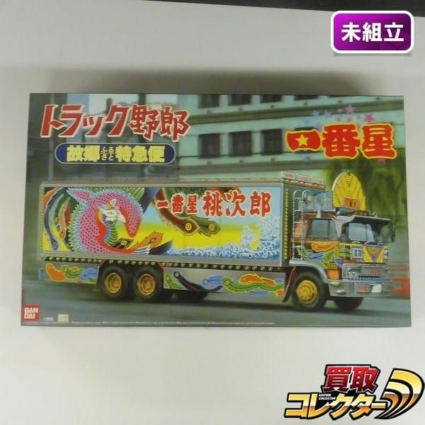 アオシマ 1/32 トラック野郎シリーズNo.1 一番星 故郷特急便