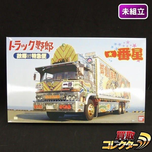 No.1 一番星 リニューアル版 1/32 トラック野郎 故郷特急便