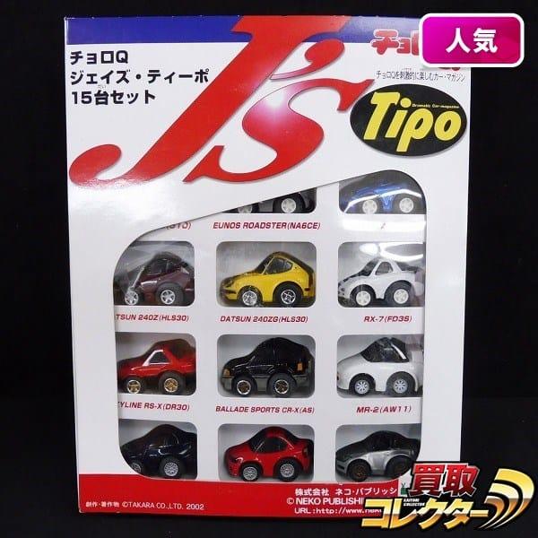 タカラ チョロQ ジェイズ・ティーポ 15台セット RX-7(FD3S) 他