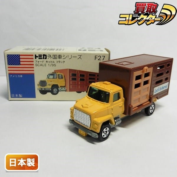 トミカ 青箱 1/95 F27 フォード キャトルトラック 馬 日本製