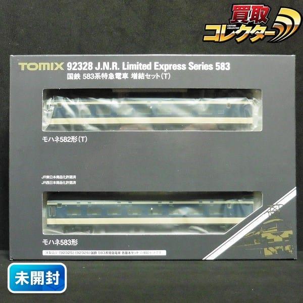 TOMIX 92328 国鉄 583系 特急電車 増結セット(T)2両入 Nゲージ