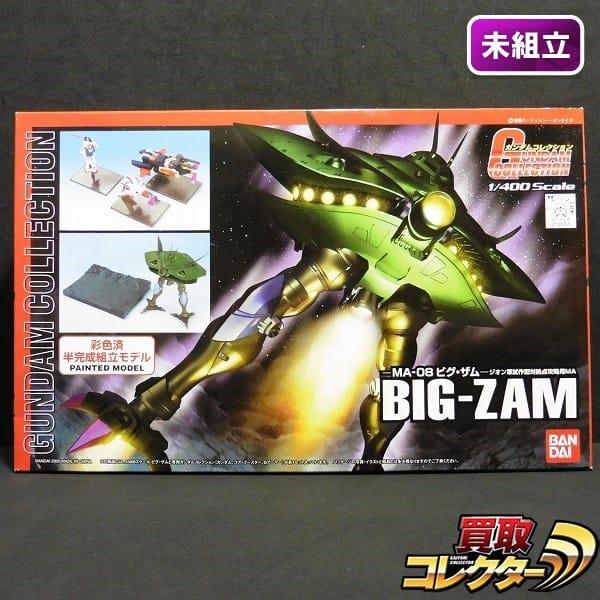 1/400 ガンダムコレクション MA-08 ビグ・ザム