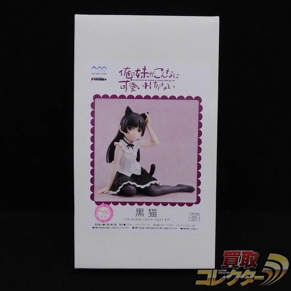 電撃ホビー 鶴の館 レジン 1/8 俺妹 黒猫 / ガレキ