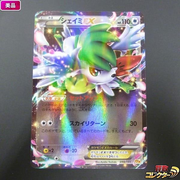 ポケモンカード XY シェイミ EX CP4 ミラー セットアップ