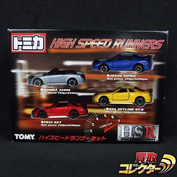 トミカ ハイスピードランナーセット ホンダ S2000 FD3S RX7 等
