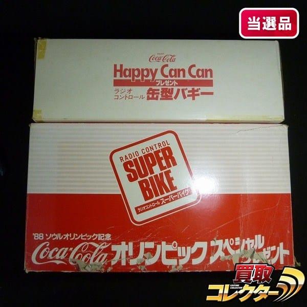 コカコーラ ラジコン 1988年 ソウルオリンピック記念 他 当選品