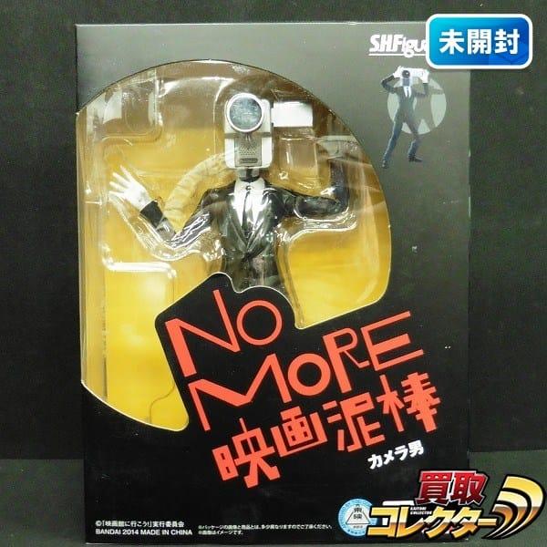 バンダイ S.H.Figuarts NO MORE 映画泥棒 カメラ男