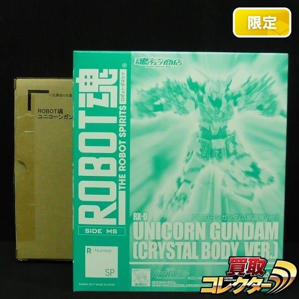 魂ウェブ限定 未開 ROBOT魂 ユニコーンガンダム 結晶体Ver.