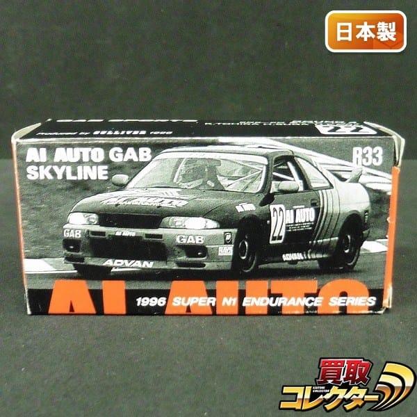 ガリバー特注 日本製 トミカ AI AUTO GAB スカイライン GT-R R33