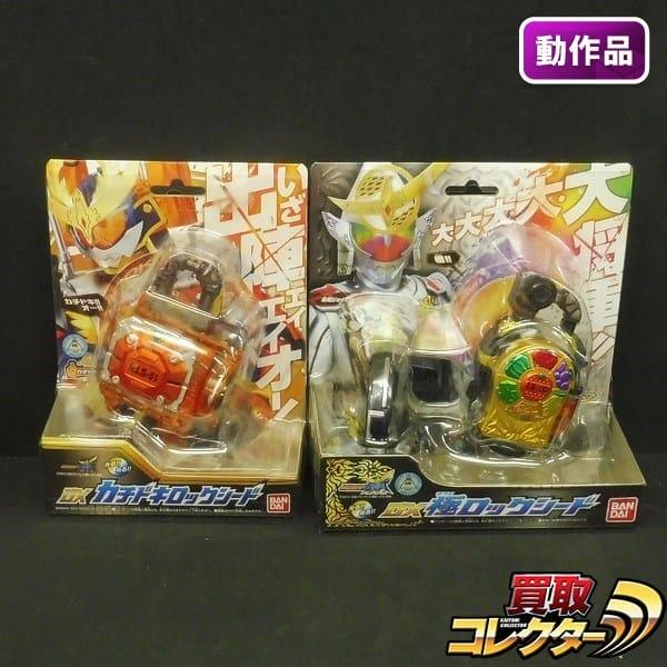 仮面ライダー鎧武 DX 極 ロックシード DX カチドキ ロックシード