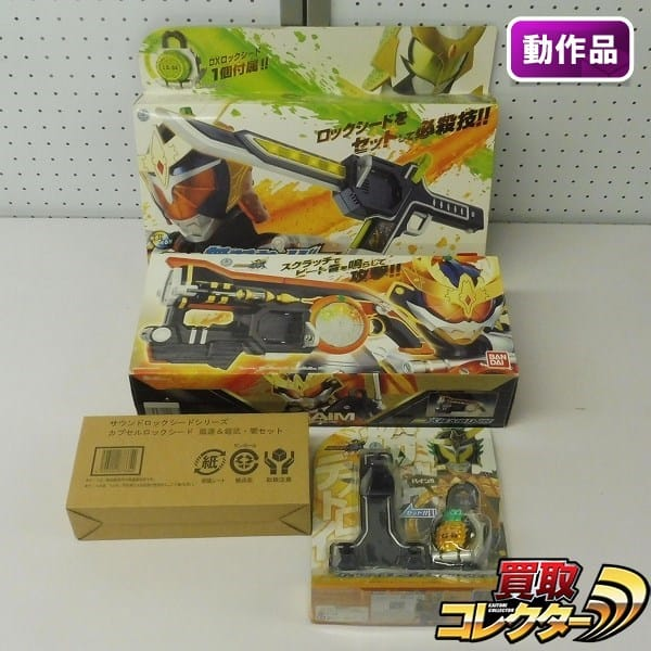 仮面ライダー鎧武 なりきりまとめて 火縄大橙DJ銃 無双セイバー