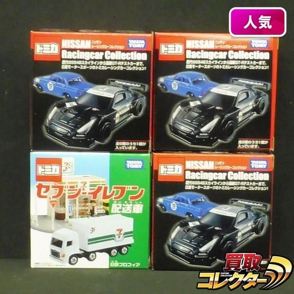 トミカ セブンイレブン配送車 日産 レーシングカーコレクション