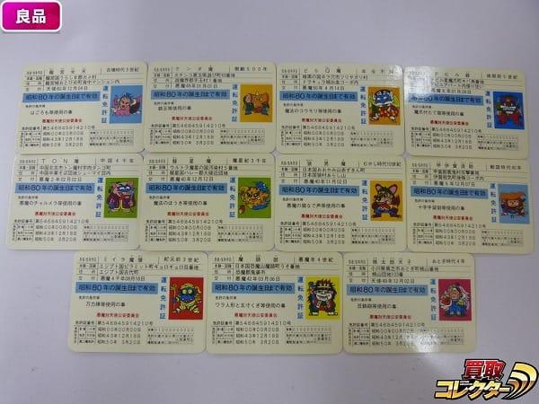 ビックリマン 免許証 カード 11枚 パチ / マイナーシール