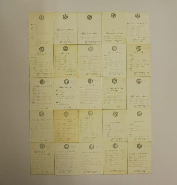 カルビー 当時物 旧 仮面ライダー カード 17-133 25枚 1号 2号_2