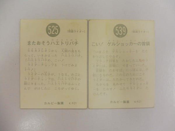 カルビー 当時物 旧 仮面ライダー カード No.525 KR21 539 NR21_2