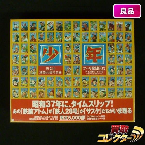 光文社 創業60周年企画 少年 昭和37年 4月号 オール復刻BOX