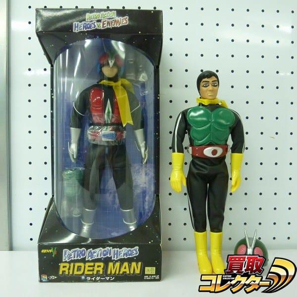 RAH レトロアクションヒーロー ライダーマン ショッカーライダー
