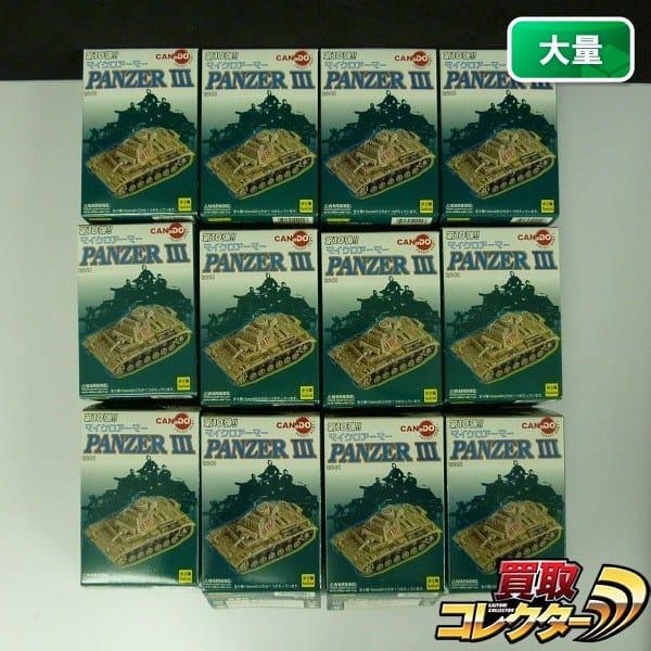 童友社 1/144 マイクロアーマー パンサーIII 第10弾 / 戦車