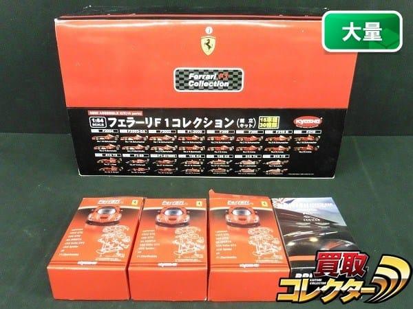 京商 1/64 フェラーリ F1 コレクション 1BOX 18個入り 他