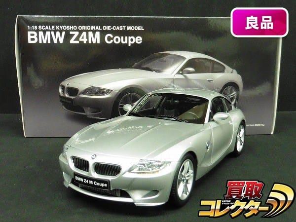 京商 1/18 BMW Z4M クーペ シルバー/Coupe ダイキャストモデル