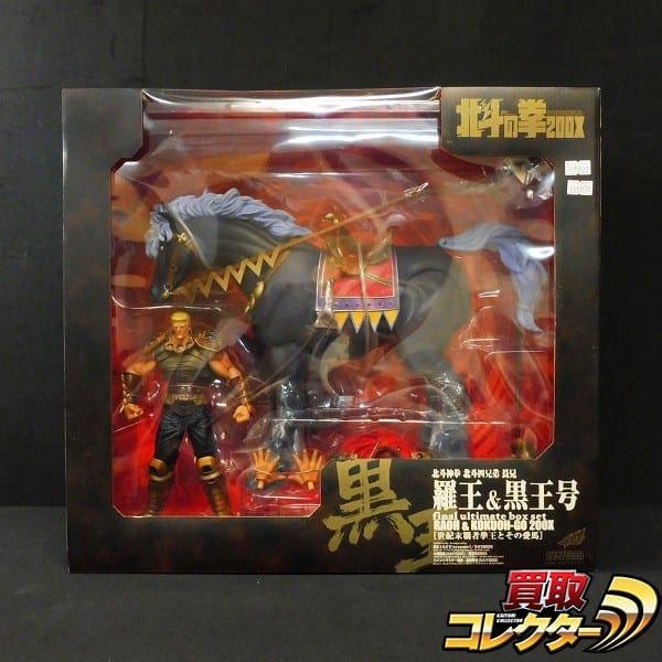 海洋堂 北斗の拳 200X ラオウ & 黒王号 final uitimate box set