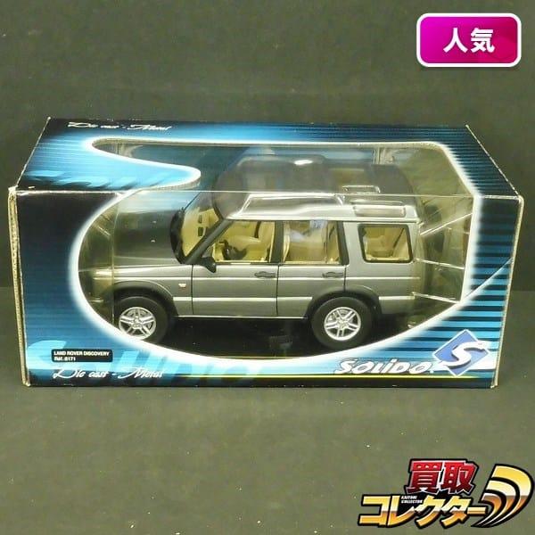 ソリド 1/18 ランドローバー ディスカバリー  / solido SUV