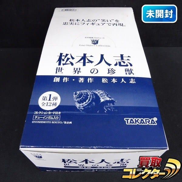 タカラ 食玩 松本人志 世界の珍獣 第1弾 BOX 12個入