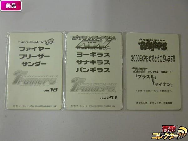 ポケモンカード e ADV トレーナーズ  プレイヤーズ プロモ