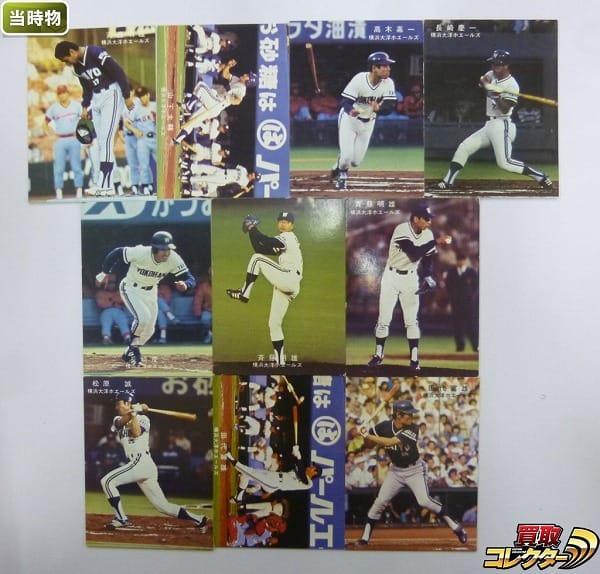 カルビー プロ野球カード 78年版 大洋 ホエールズ オールスター