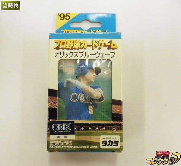 タカラ 当時物 プロ野球カード ゲーム 95年 オリックス イチロー