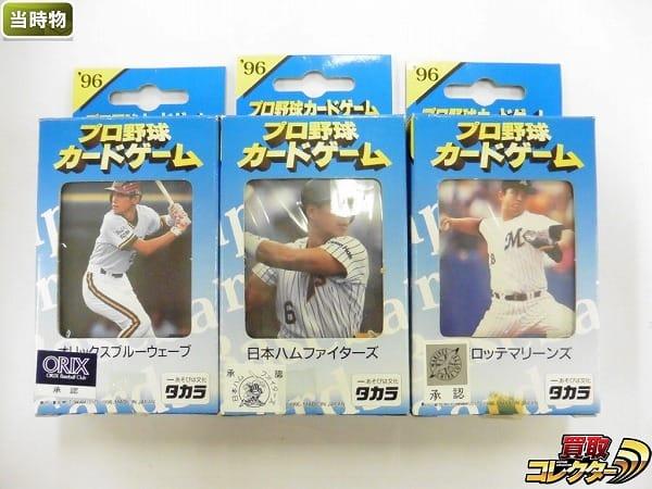 タカラ プロ野球カード ゲーム 96年 オリックス 日本ハム ロッテ