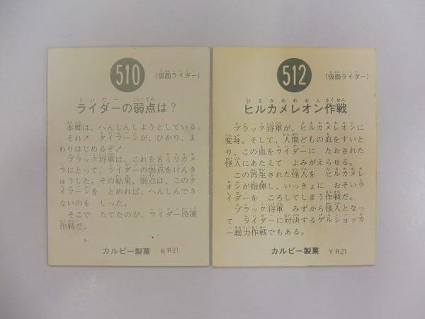 カルビー 旧 仮面ライダー カード No.510 KR21 512 YR21_2
