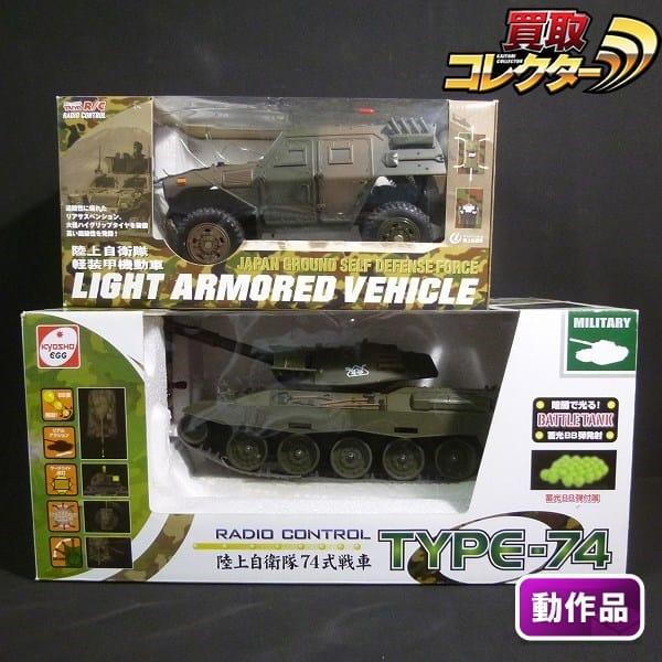 ラジコン 陸上自衛隊74式戦車 TYPE-74 陸上自衛隊軽装甲機動車