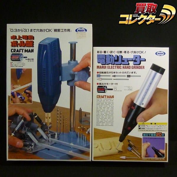 電動工具 クラフトマン 卓上電動 ボール盤 電動リューター