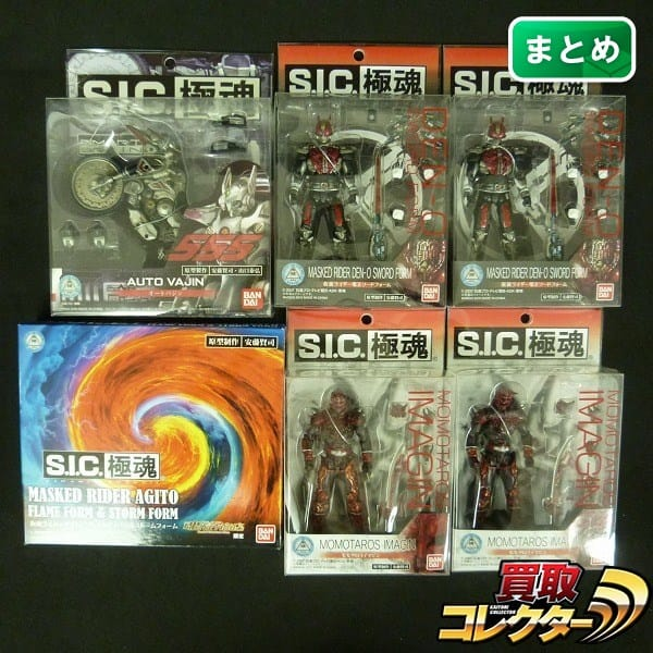 S.I.C. 極魂 まとめて アギト 電王 モモタロス オートバジン